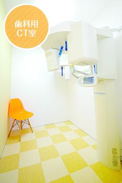 歯科用CT室