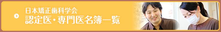日本矯正歯科学会認定医・専門医名簿一覧